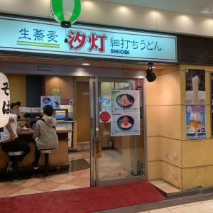 梅田『汐灯』でネギトロ丼セットを( ´∀`)