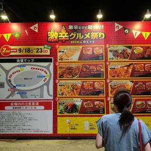 名古屋矢場公園で『激辛グルメ祭り』に参加♪( ´▽`)