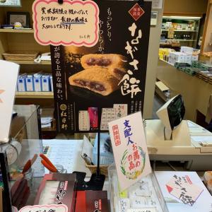 南知多名物『なぎさ餅』を食べる(*^o^*)