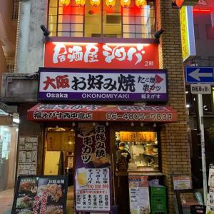 『福えびす 西中島店』でお好み焼きを(#^.^#)