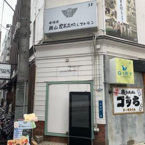『居酒屋 岡山農業高校レストラン』でランチ(*'▽'*)