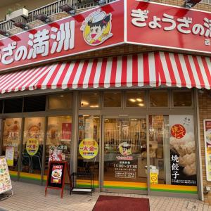 『ぎょうざの満洲 西中島南方店』でランチ( ◠‿◠ )