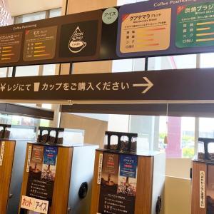 テイクアウト♪イオンのコーヒー(o^^o)