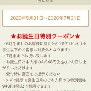 『串家物語』の誕生日特典2020版( ◠‿◠ )