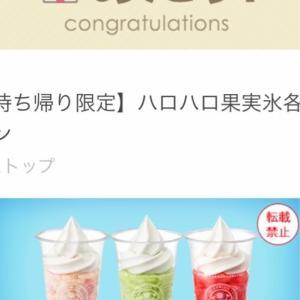 ツイッターのキャンペーンで『ハロハロ果実氷メロン』を(o^^o)