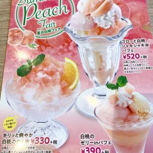 『ビッグボーイ』で白桃パフェを(о´∀`о)