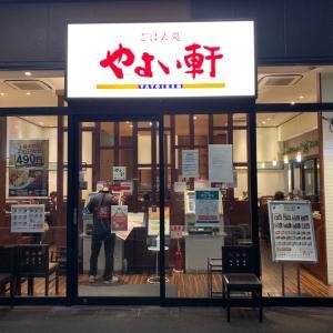 『やよい軒』定食が490円!もちろんご飯おかわりも(*⁰▿⁰*)