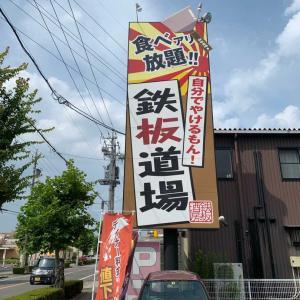 『鉄板道場』でお好み焼き食べ放題( ◠‿◠ )