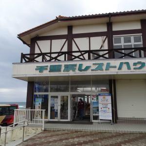GoToでツアー『千里浜レストハウス』で昼食を(*'▽'*)