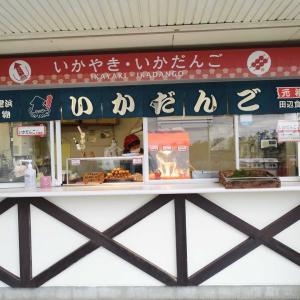 GoToでツアー『千里浜レストハウス』のいかだんごと御手洗池(´∀`)
