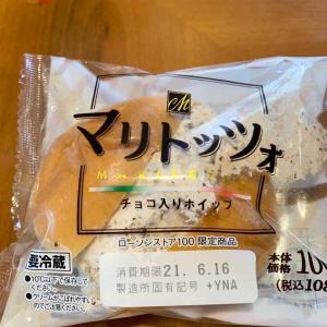 『ローソンストア100』のマリトッツォを食べる( ^ω^ )