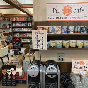 『パルファン』で買い物して無料でお茶を(๑˃̵ᴗ˂̵)