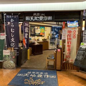 『天地豊作 新潟駅店』でたれかつ丼を(*^o^*)