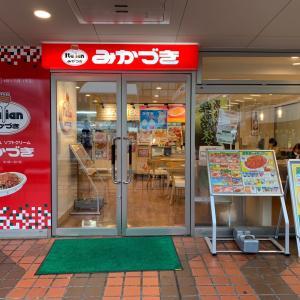 『みかづき 万代店』でイタリアンを食べる(*^^*)