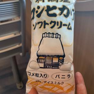 コシヒカリソフトクリームと『日帰り温泉 きらく』へ(*´∇`*)