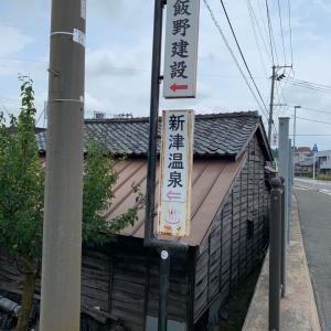 ガソリン臭⁈新津温泉と『レストラン三宝』(*´∇`*)