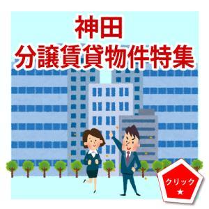 【神田】の分譲賃貸物件!