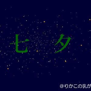 """七夕は、""""8月""""。"""