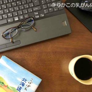 水色の空。週末のコーヒー。