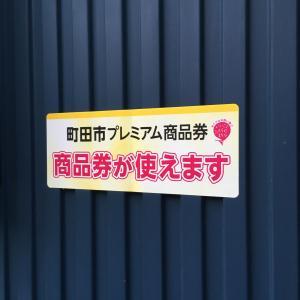 町田市プレミアム商品券が使えます!