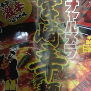 辛麺たべたー!!!