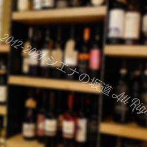 WiFi と ワイン