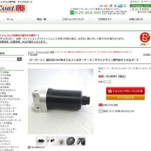 漏れないAT用オイルフィルターケース 通販ページから買えます。
