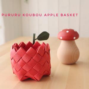 食欲の秋 リンゴのかご