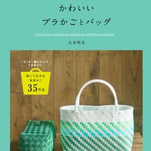 【最新刊著書】新装版 PPバンドで作るかわいいプラかごとバッグ 表紙