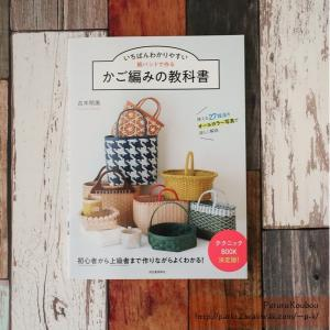 [重版出来】 いちばんわかりやすい 紙バンドで作るかご編みの教科書