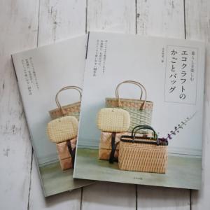 【重版出来】暮らしを楽しむエコクラフトのかごとバッグ 見本が届きました