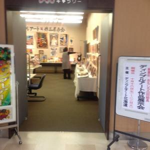 第2回ディンプルアート北海道展示会開催