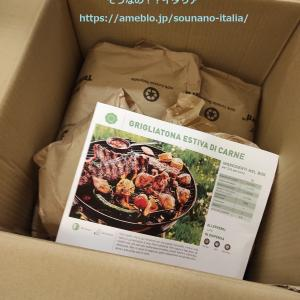 イタリアの食材配達システムを使ってみた!