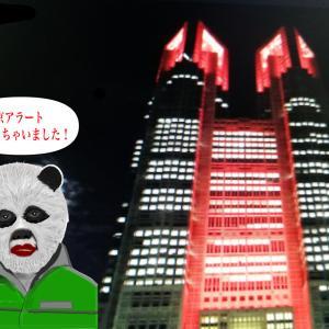東京アラート出しちゃいました!