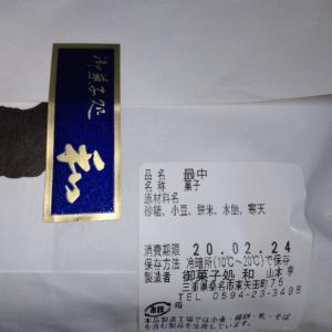 桑名のお菓子処和!