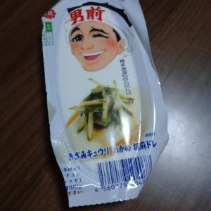 男前豆腐!
