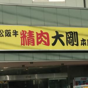 四日市の精肉大剛本店!