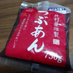 井村屋謹製「つぶあん750g」