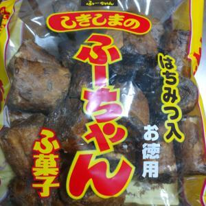 【懐かしいお菓子】しきしまのふーちゃん!