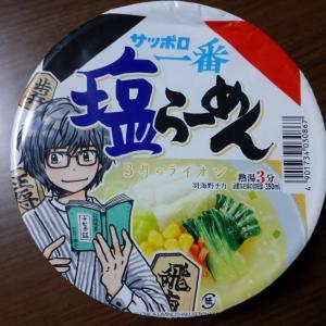 【サッポロ一番】塩らーめんがカップ麺に!