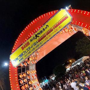 夏の終わりに那覇祭り!