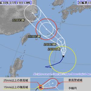 は~、今度は台風10号ですか・・・。