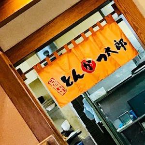 沖縄人も納得のとんかつ太郎
