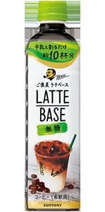 BOSSのラテベース無糖が使える!