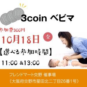 ◆3コインベビマ体験会。今月はさらにお得に♡