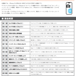 iPhone新講座登場!