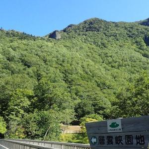 9月の山・・・大雪山系 夏道開通の朝暘山を登る
