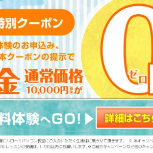残り僅か!!9月ご入会キャンペーン