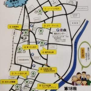 イベント紹介「中島地区街めぐり」