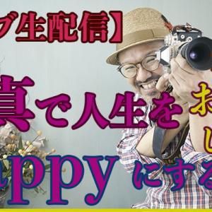 【 生ライブ配信 】  写真で人生をハッピーにする♪【写真家】橘田龍馬_カメラ初心者必見!